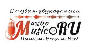 Студия звукозаписи Маэстро Новосибирск