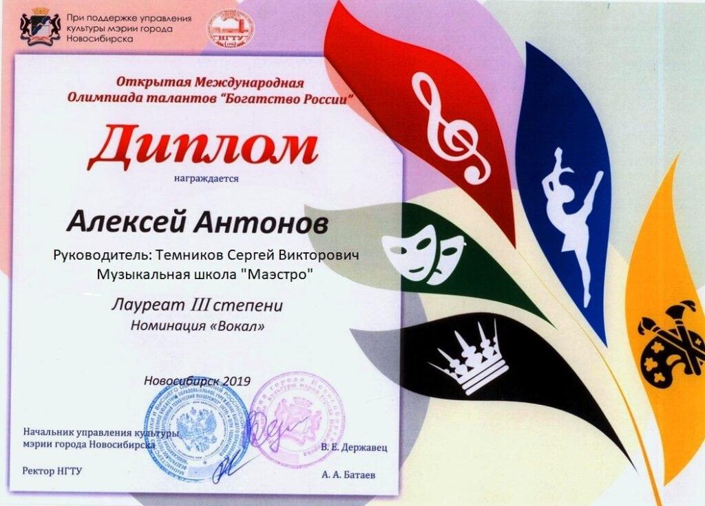 Antonov NGTU