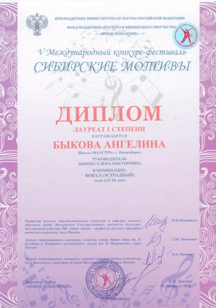 Bykova Sibmotivy