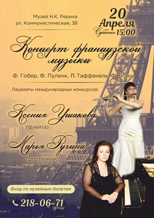 Frantsuzskaya muzyka