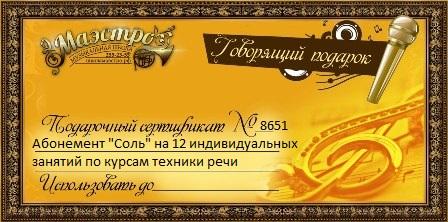 Подарочный сертификат на курсы речи и вокал