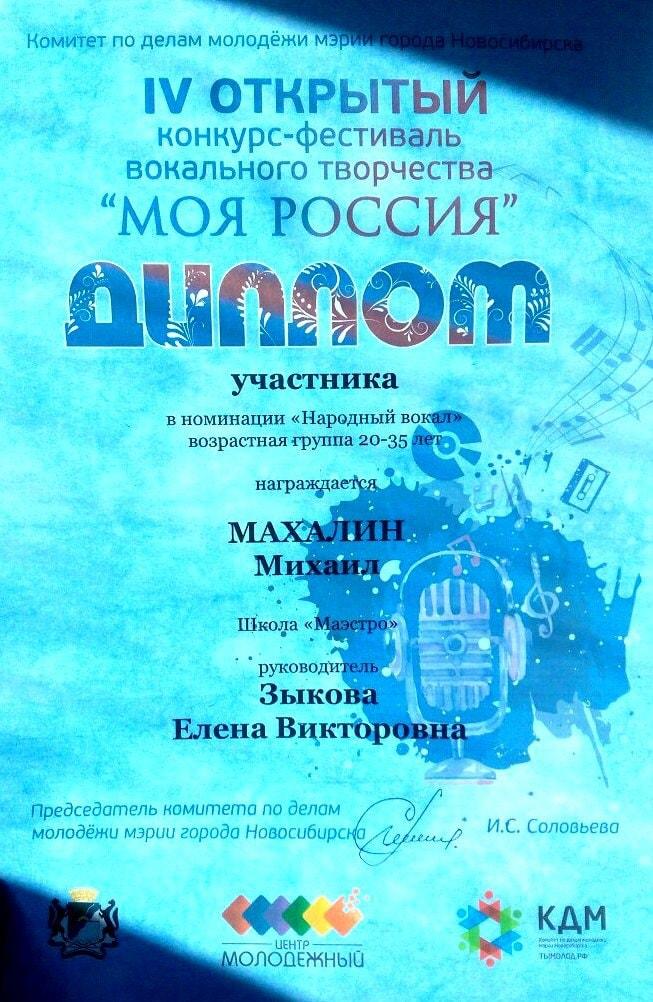 Mahalin Moya Rossiya