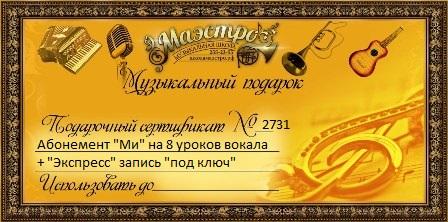 Сертификат на обучение музыке