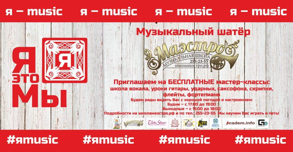 Muzykalnyj shatyor shkol Maestro