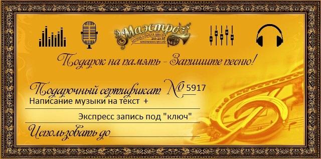 Подарочный сертификат в студию звукозаписи