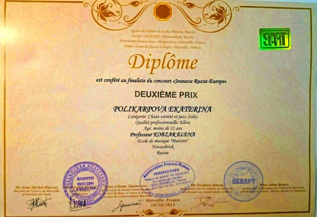 Polikarpova Diplom