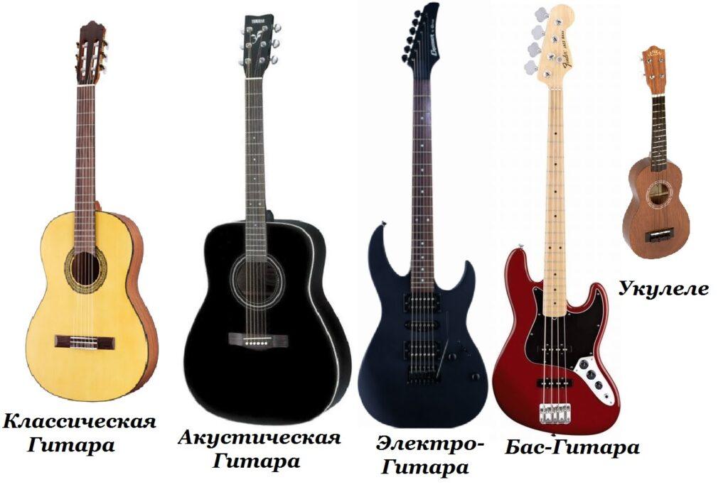Учим играть на пяти разных видах гитар в Новосибирске