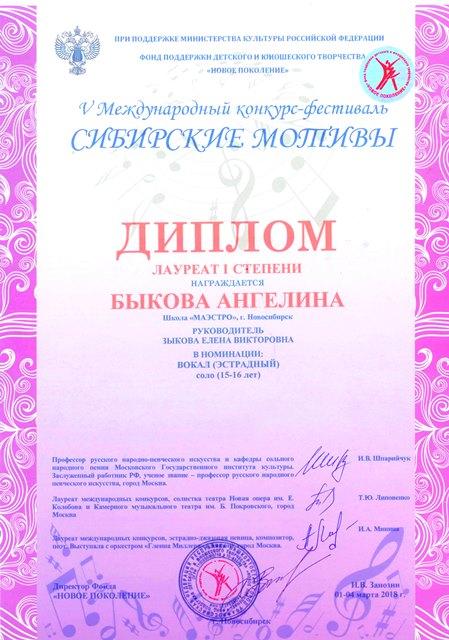 Bykova Angelina SibMotivy