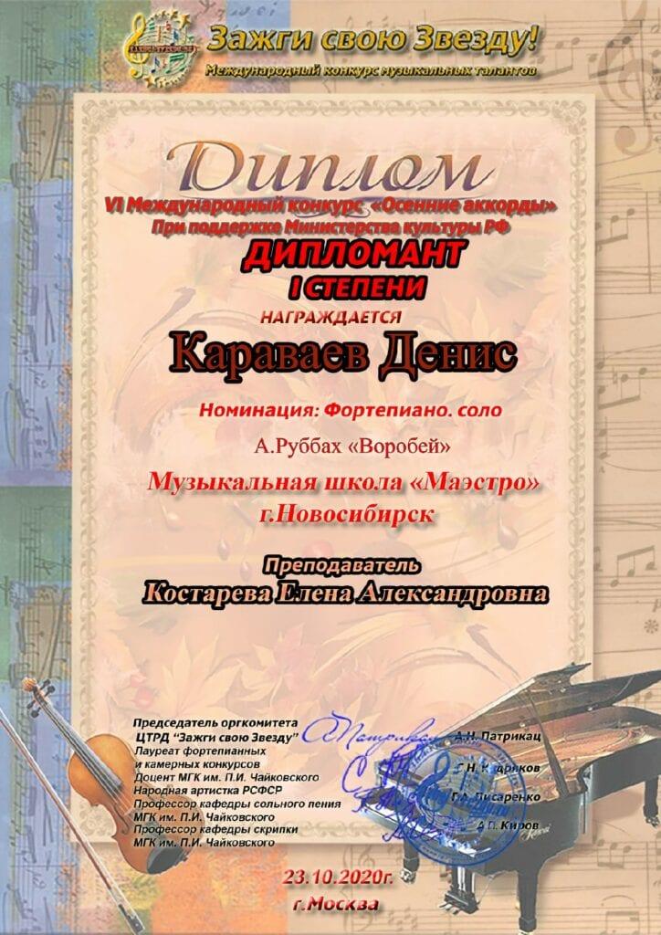 Karavaev Denis