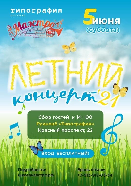 Letnij Koncert2021