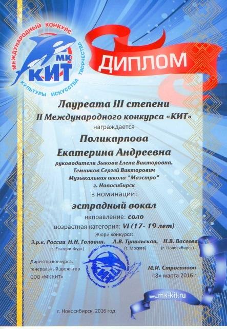 MK Kitt