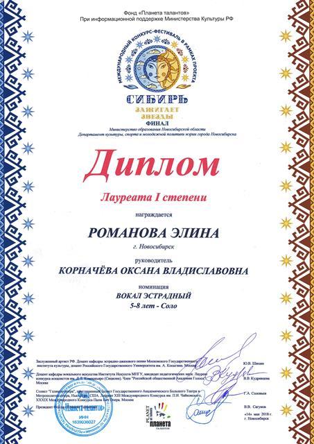 N Sibir zazhigaet zvezdy EV Laureat I stepeni
