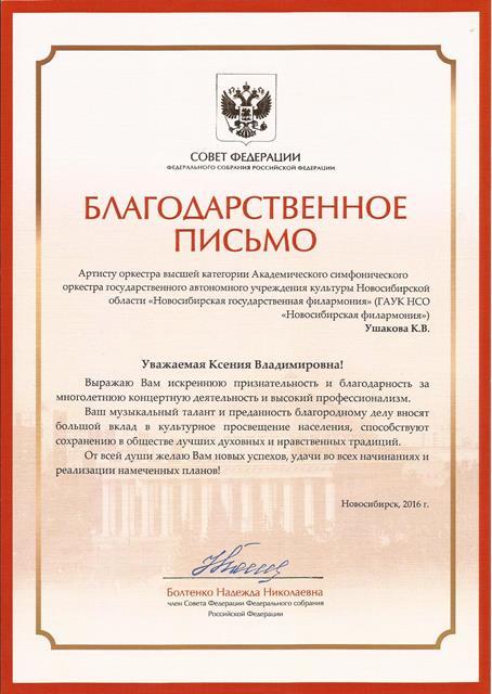 Sovet Federatsii Kseniya 2016