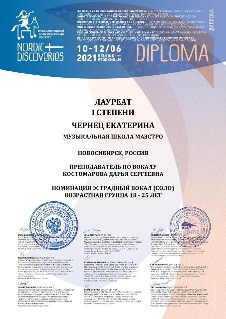 rND2021 Diplom CHERNETS EKATERINA page 0001